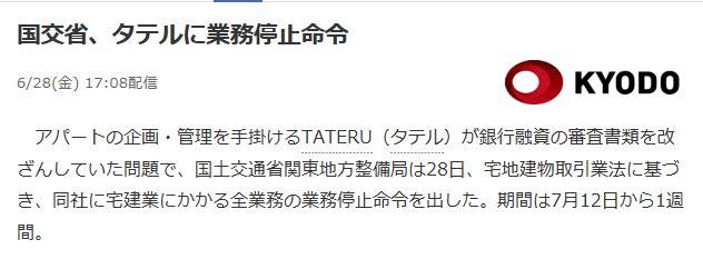 TATERU 業務停止命令