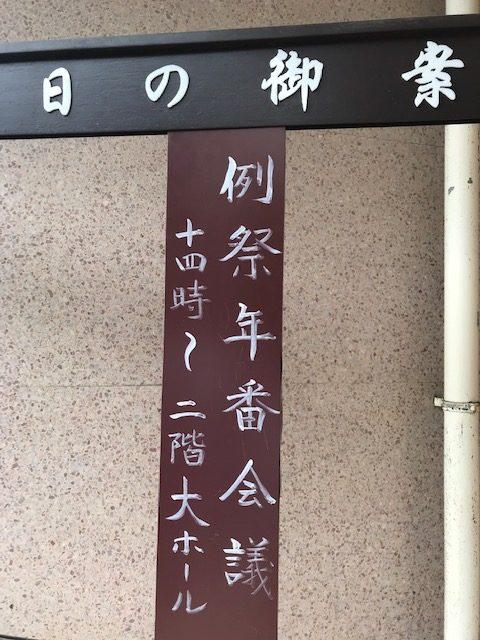 大宮夏祭り 氷川神社