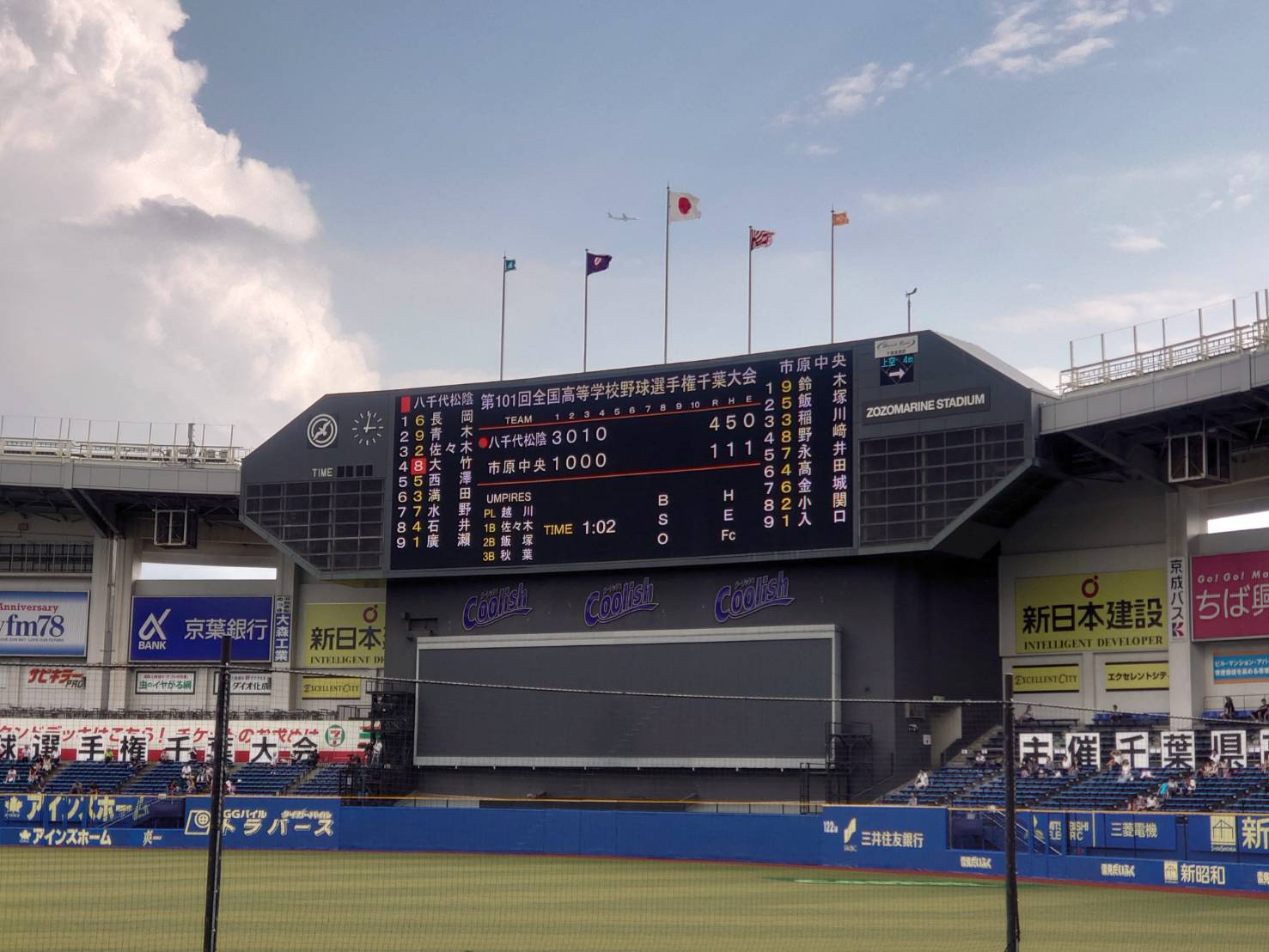 高校野球 千葉県予選ベスト4