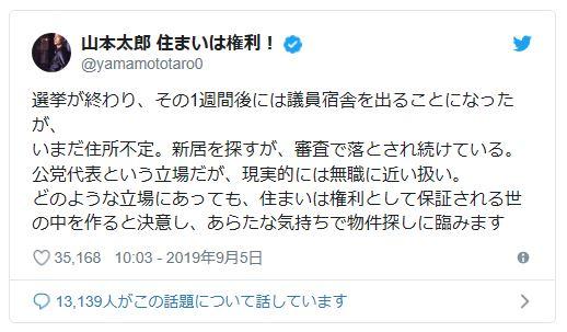 山本太郎 twitter