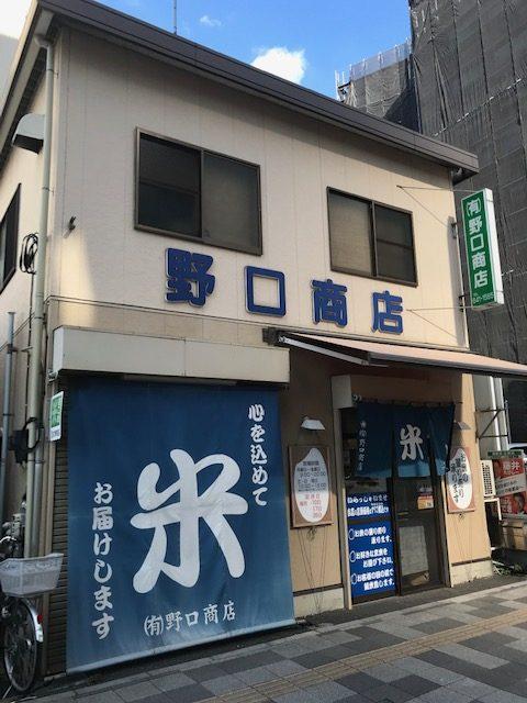 お米 野口商店