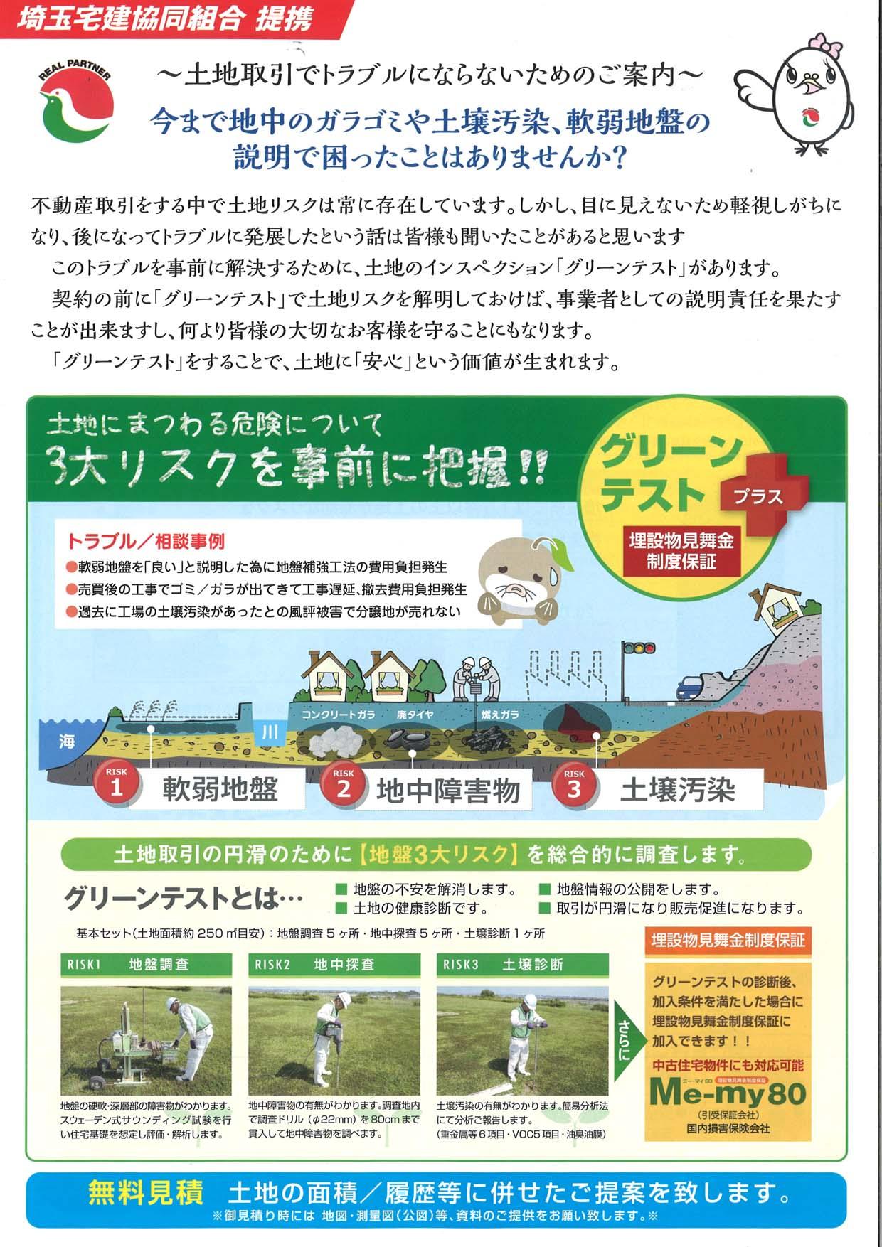 軟弱地盤・地中障害物・土壌汚染対策パンフレット