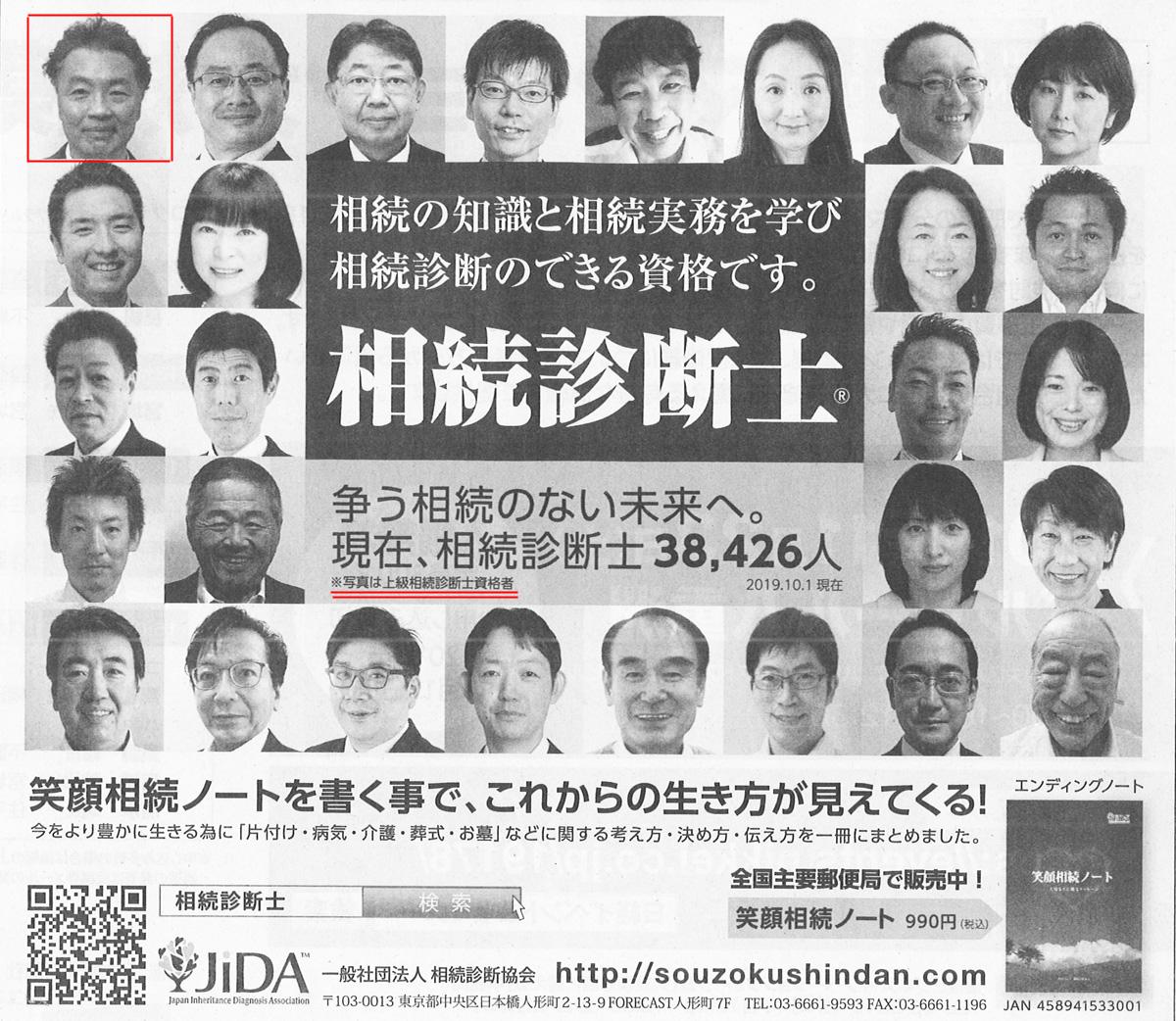 相続診断士 日経新聞