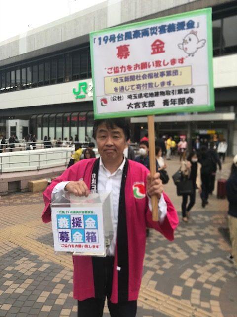 大宮駅前で募金活動