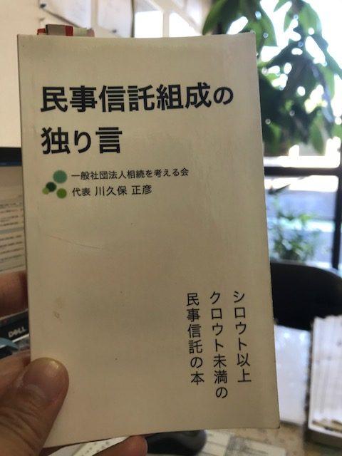 家族信託(民事信託)の本
