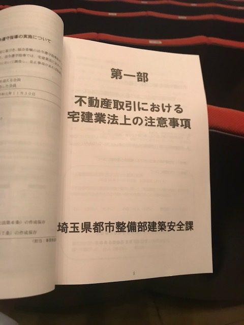 宅建協会 法定講習