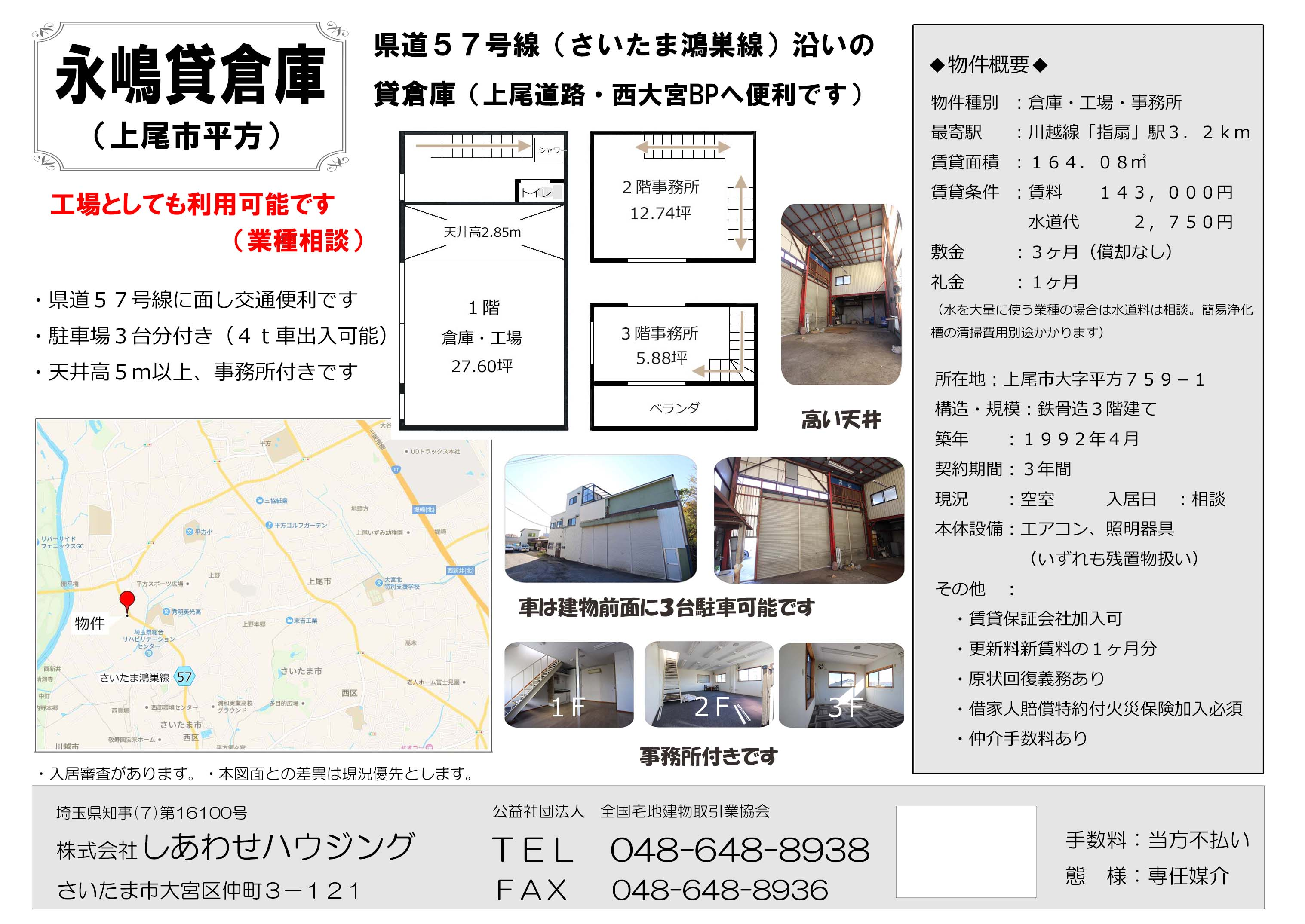 上尾市平方 貸倉庫・貸工場