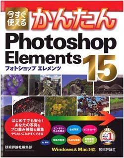 Photoshop Elements テキスト