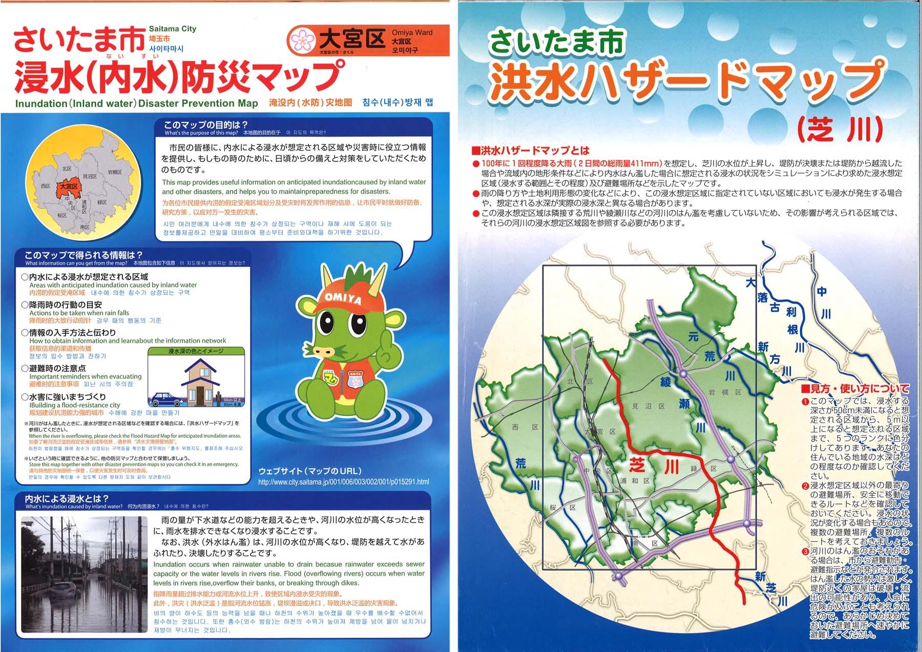 さいたま市 洪水ハザードマップ