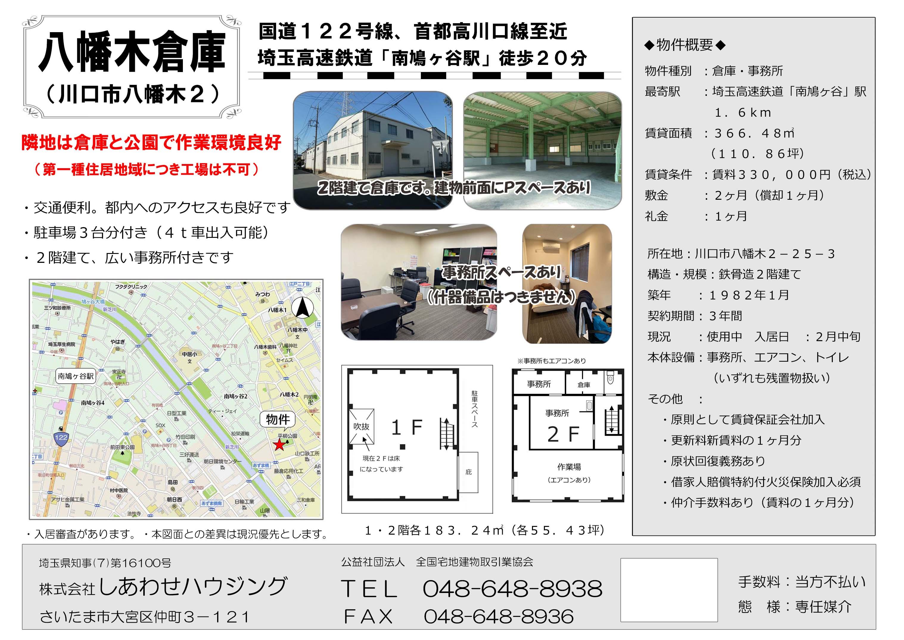 川口市八幡木 貸倉庫 事務所 33万円