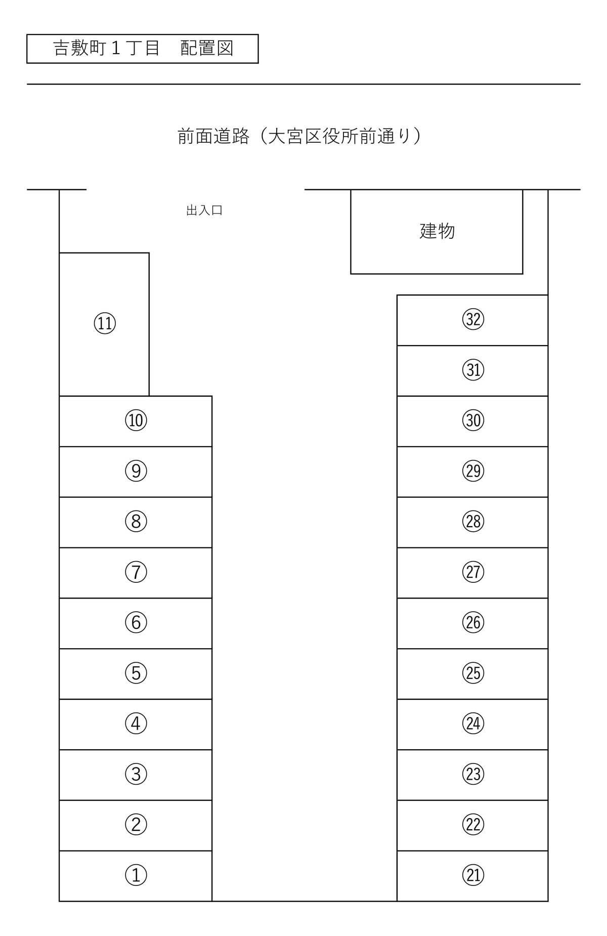 大宮区吉敷町 月極駐車場 区画図