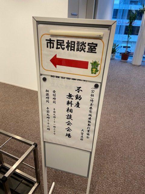 宅建協会 不動産無料相談 大宮区役所にて