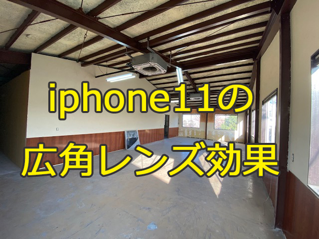 iphone11 広角レンズ