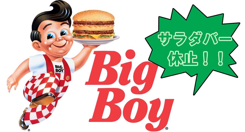 ハンバーグ&ステーキ Big Boy