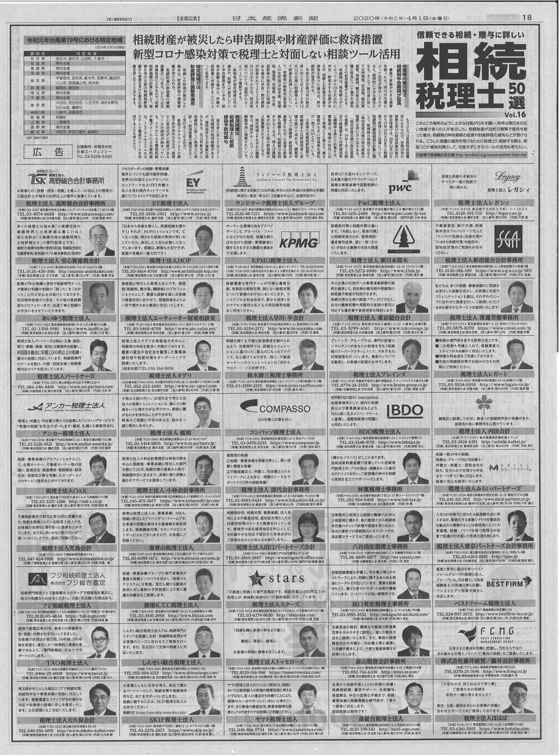 相続税理士50選 日経新聞