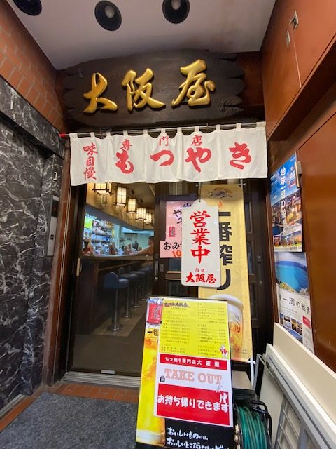 南銀 大阪屋 入口