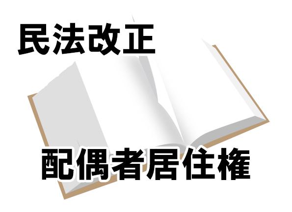 民法改正 配偶者居住権