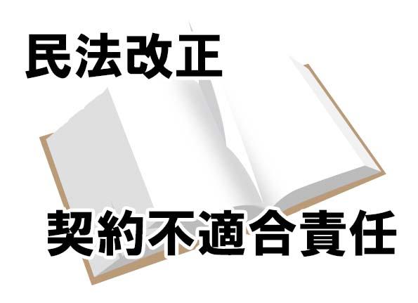 民法改正 契約不適合責任