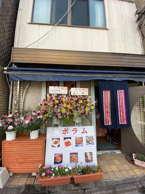 キムチ専門店 ポラム 大宮区