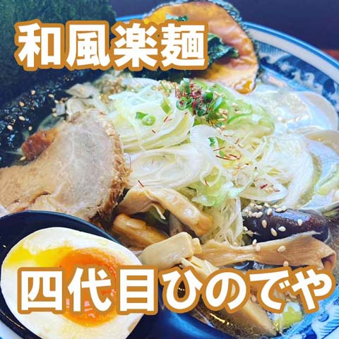 大宮 和風楽麺 ひのでや