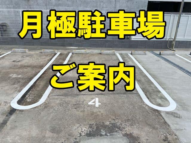 大宮 月極駐車場
