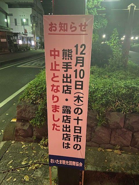 大宮 氷川神社 十日市 中止