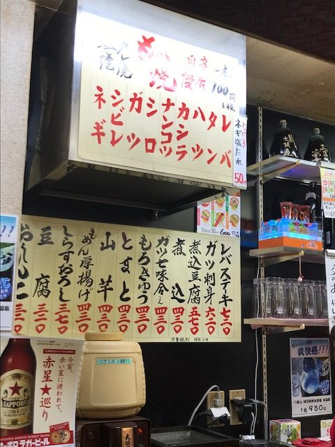 もつ焼き 大阪屋