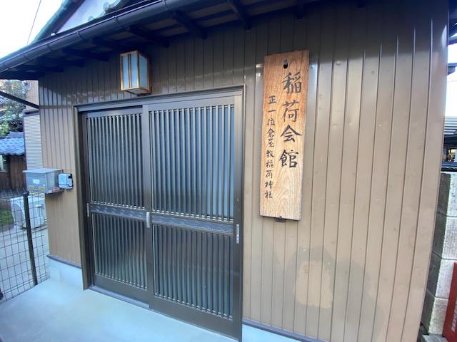 大宮 倉屋敷神社 稲荷会館