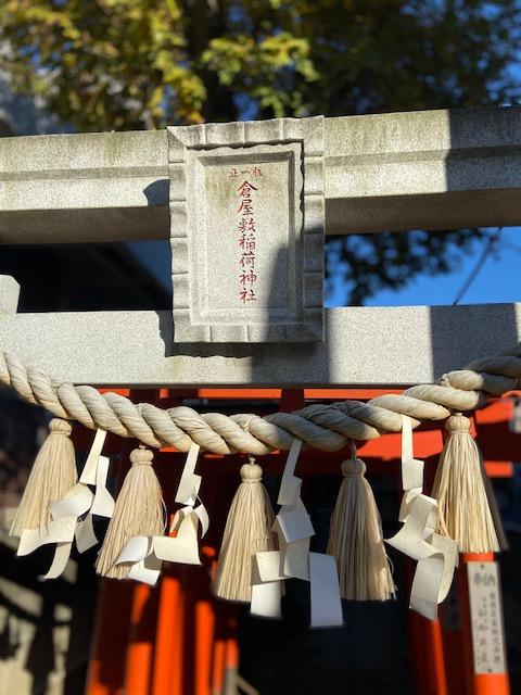 大宮 倉屋敷稲荷神社